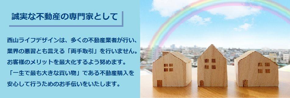 相続|不動産【大田区の不動産に強いFP】西山ライフデザイン 雪が谷大塚店